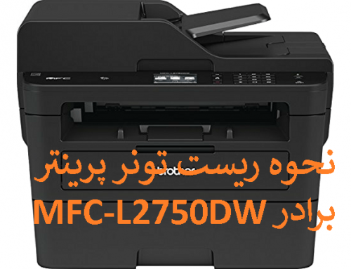 نحوه ریست پرینتر برادر MFC-L2740DW | فیلم ریست تونر Brother MFC-L2740DW
