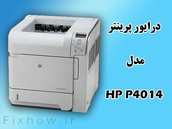 درایور پرینتر Hp P4014