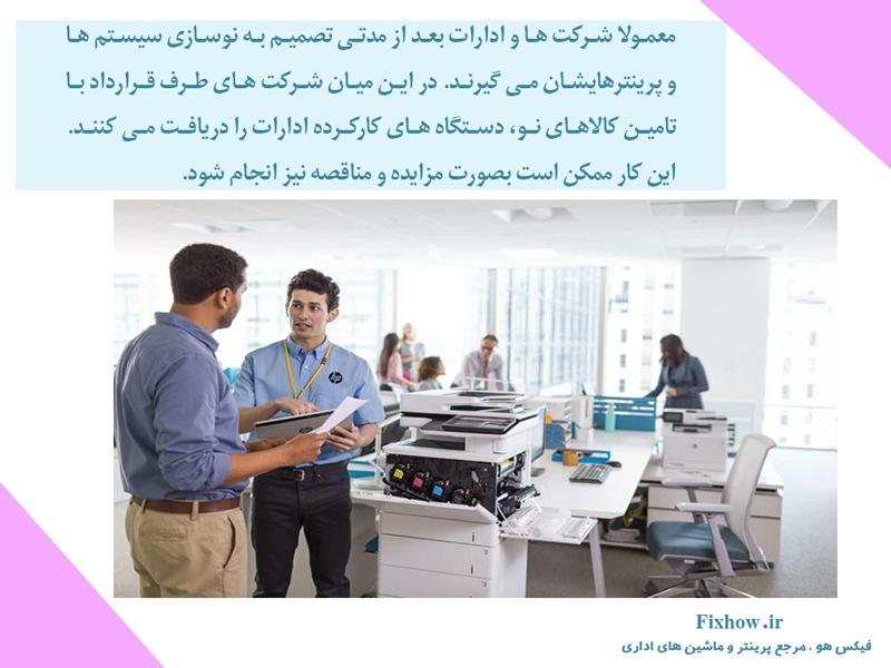 خرید چاپگر دست دوم