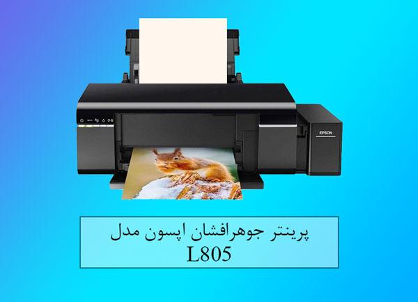 چاپگر اپسون ال 805 دست دوم